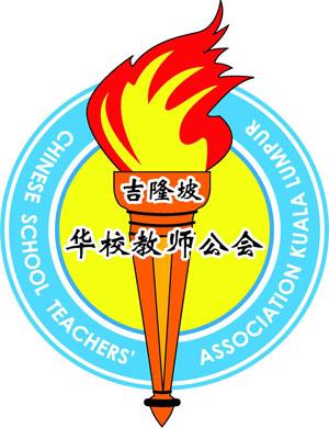吉隆坡华校教师公会