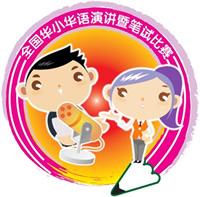 全国华小华语演讲暨笔试比赛