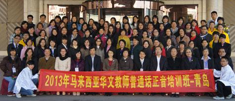 2013年马来西亚华文教师普通话正音培训班