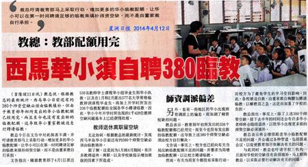 教总:教部配额用完 西马华小须自聘380临教
