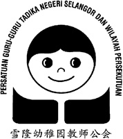 雪隆幼稚园教师公会