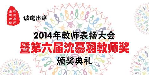 2014年教师表扬大会暨第六届沈慕羽教师奖颁奖典礼