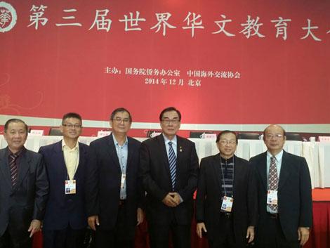 第三届世界华文教育大会