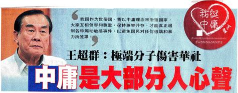 王超群:极端分子伤害华社‧中庸是大部份人心声
