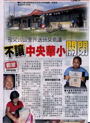 2014年1月1日华教新闻