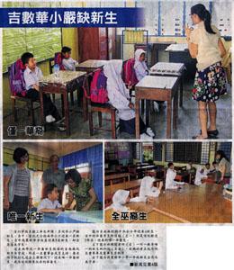 2014年1月2日华教新闻