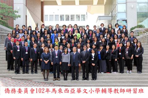 2013年马来西亚华小教师(台湾)辅导研习班