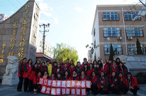 2013年马来西亚华文教育教师研习北京培训班