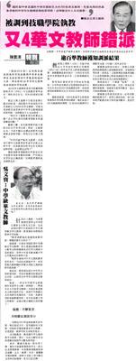 被调到技职学院执教 ~ 又4华文教师派错