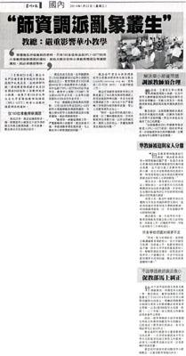 师资调派乱象聚生 ~ 教总:严重影响华小教学