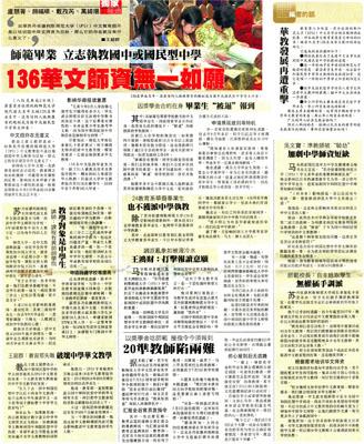 师范毕业 立志执教国中或国民型中学 136华文师资无一如愿
