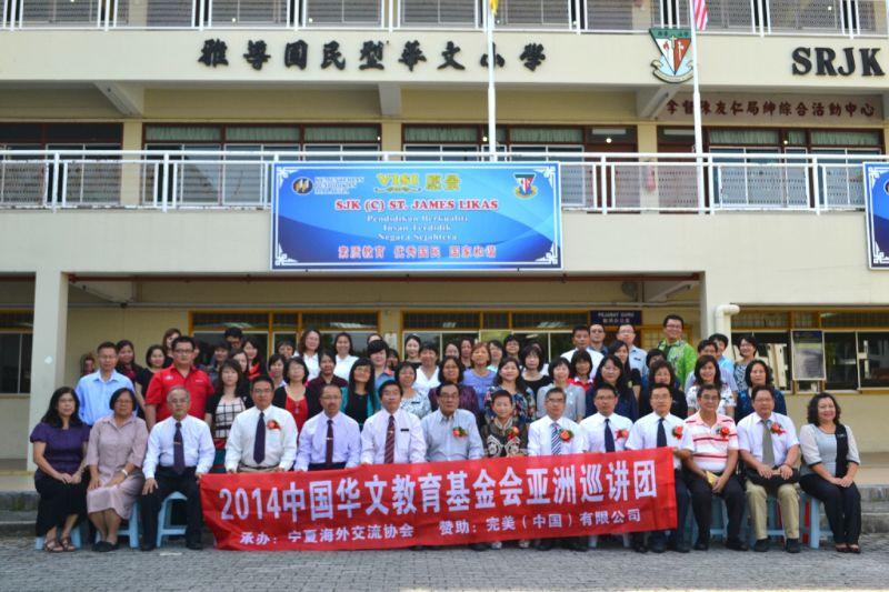 中国华文教育基金会亚洲巡讲团在马来西亚巡讲
