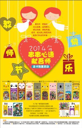 2014年串串心语献吾师—送卡致意活动