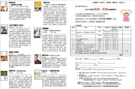 2014年教总悦读•杏福书香献教师活动