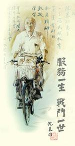 2014年度第六届沈慕羽教师奖