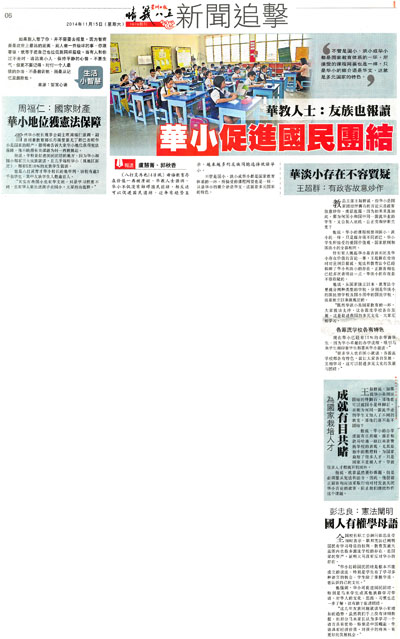 华教人士:友族也报读 华小促进国民团结