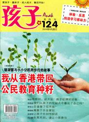 2014年9月 124期《孩子》双月刊