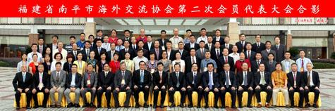 中国福建南平市海外交流协会第二次会员代表大会
