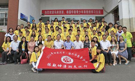 """2014年回家过节•海外华裔青少年振乾坤潇湘文化行"""""""