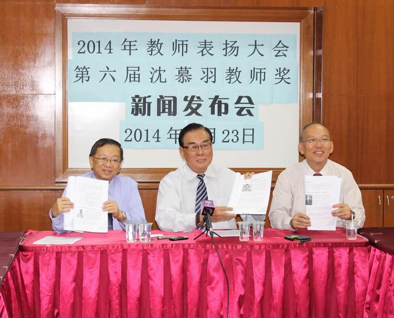 左起:总务陈清顺、主席王超群,以及师资培训主任李金桦