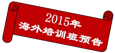 2015年海外培训班预告