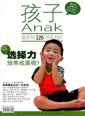 126期《孩子》双月刊