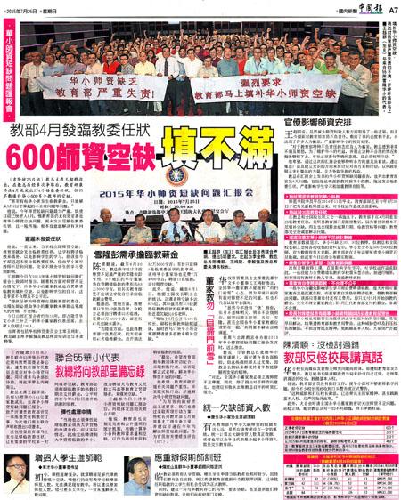 《中国报》教部4月发临教委任状  600师资空缺填不满