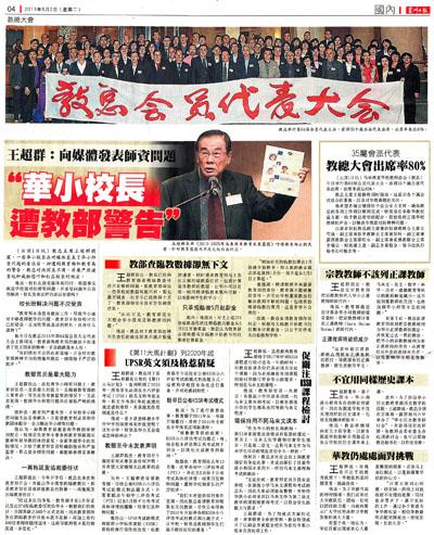 """王超群:向媒体发表师资问题‧""""华小校长遭教部警告"""""""