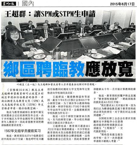 王超群:让SPM或 STPM生申请 乡区聘临教应放宽