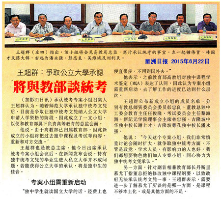 王超群:争取公立大学承认 将与教部谈统考