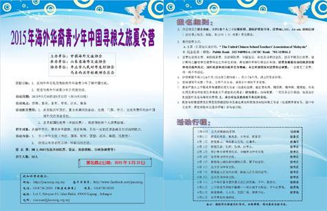 2015年海外华裔青少年中国寻根之旅夏令营