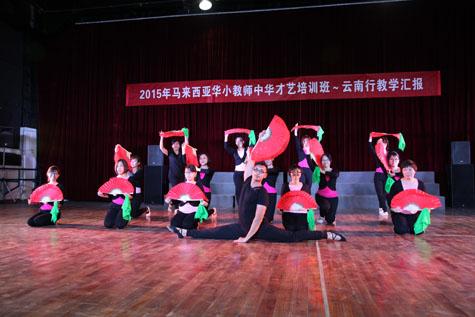 2015年马来西亚华小教师中华文化才艺培训班