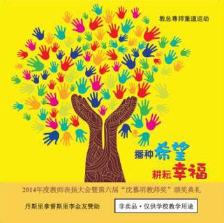 《2014年教师表扬大会暨第六届沈慕羽教师奖颁奖典礼》光碟