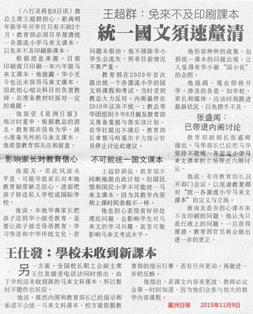 王超群:免来不及印刷课本‧统一国文须速厘清