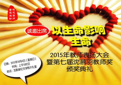 邀请出席 2015年教师表扬大会暨第七届沈慕羽教师奖颁奖典礼