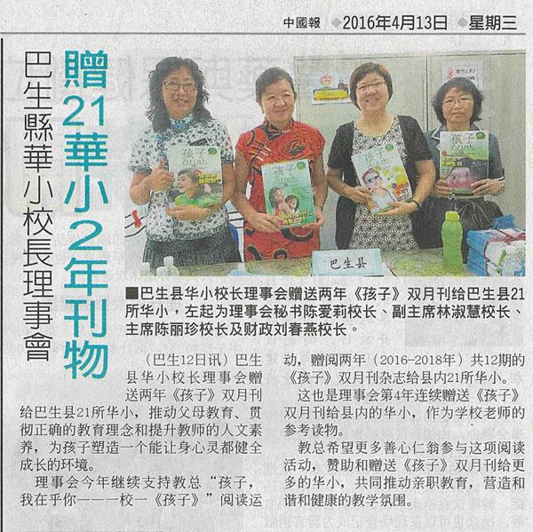 巴生县华小校长理事会赠送两年《孩子》双月刊