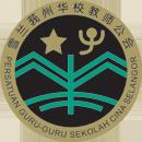 雪兰莪华校教师公会会员大会