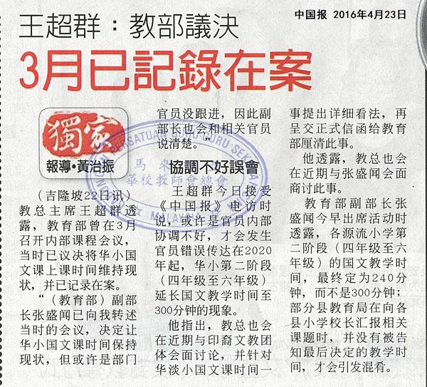 王超群:教育部议决  3月已记录在案