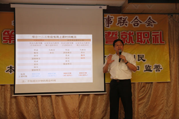 反对在华小实施双语言课程计划汇报会 (图为教总调查研究及资讯主任彭忠良校长)