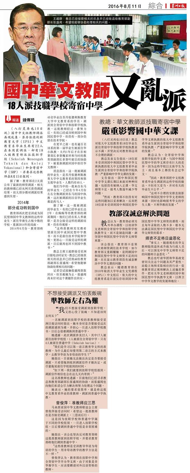 国中华文教师又乱派 18人派技职学校寄宿中学