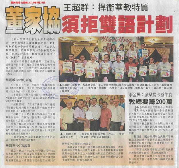 王超群:捍卫华教特质  董家协须拒双语计划