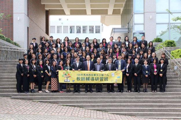 2016年马来西亚华小教师(台湾)辅导研习班