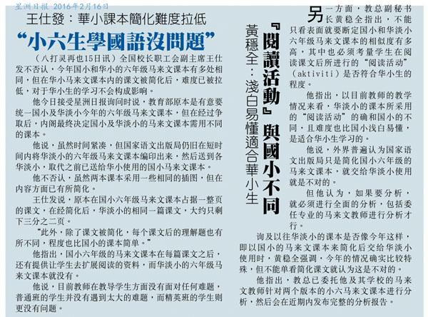 王仕发:华小课本简化难度拉低 小六生学国语没问题