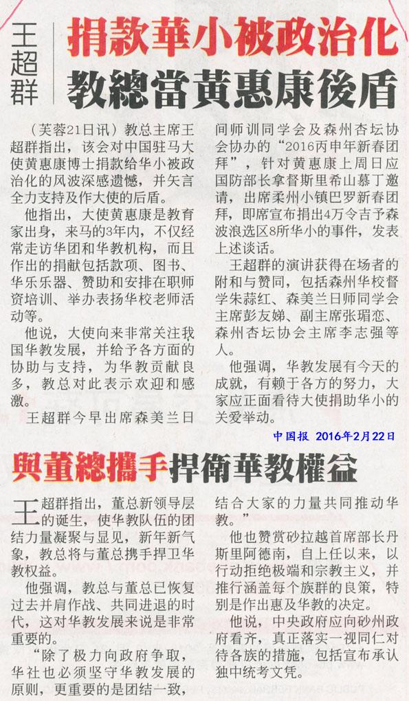王超群:捐款华小被政治化 教总当黄惠康后盾