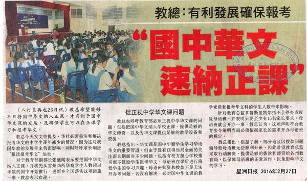教总:有利发展确保报考  国中华文速纳正课