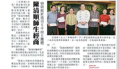 陈清顺师生经营 咖啡馆新张捐6千给6团体