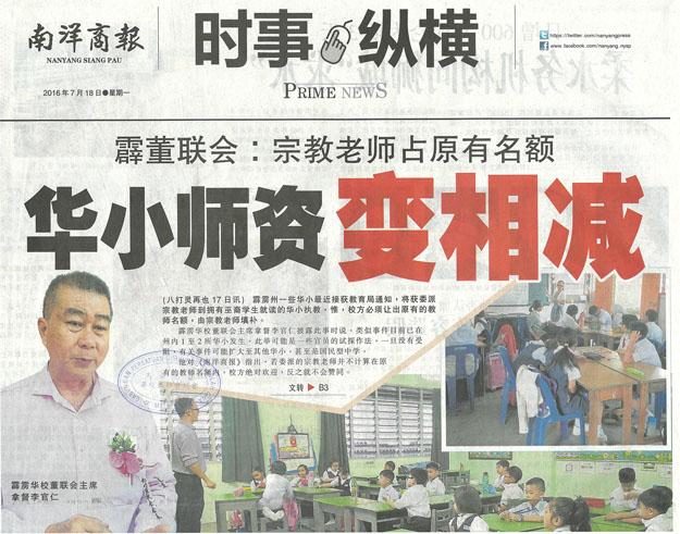 霹董联会:宗教老师占原有名额  华小师资变相减