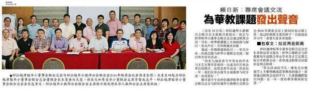 赖日新:联席会议交流 为华教课题发出声音