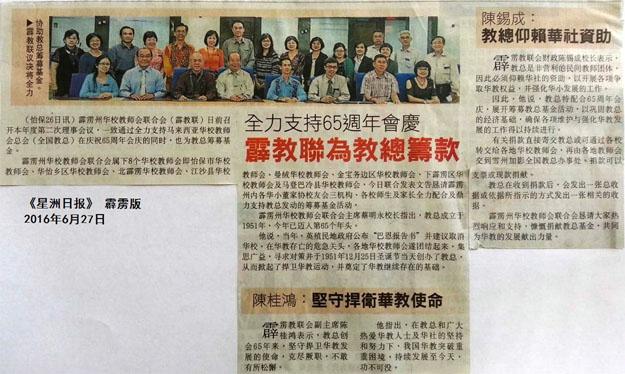 全力支持65周年会庆 霹教联为教总筹款