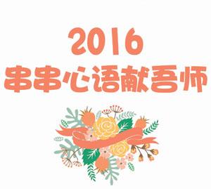 2016年串串心语献吾师 —— 送卡致意活动